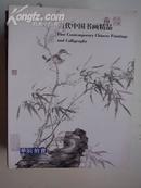 2006.6月《  华辰.精品书画》拍卖.共 1.5公分厚