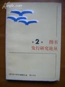 图书发行研究论丛(第2辑)