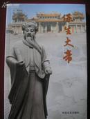 保生大帝·保生大帝信仰史 (2009年1版1印 仅印1500册)