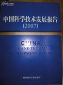 中国科学技术发展报告·2007 (2009年1版1印)