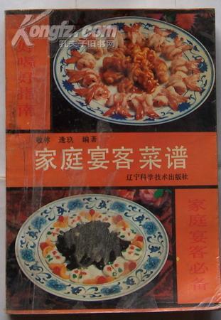 家庭宴客菜谱