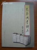 先秦伪书辨正(16开 387页).