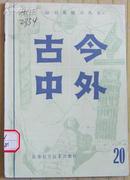 知识集锦小丛书——古今中外(20)