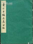鲁迅手稿选集四编