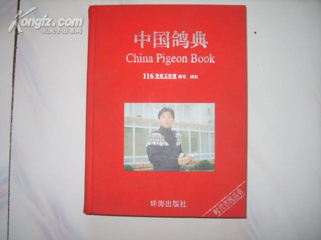 中国鸽典 (包邮挂)