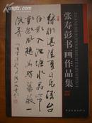张寿彭书画作品集
