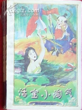 活宝小淘气(上中下)武侠小说