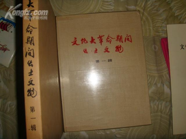 文化大革命期间出土文物(第一辑) 全新有外盒和说明