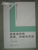 信息适应性原理、机制与方法(数字时代图书馆学情报学青年论丛)