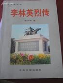 陈嘉庚丛书:李林英列传【附作者签名】 (2000年1版1印 仅印1200册)