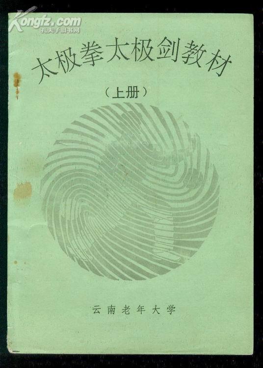 太极拳太极剑教材(上册)