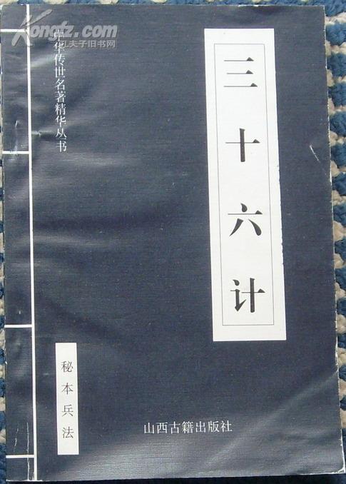 三十六计///中华传世名著精华丛书