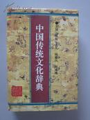 中国传统文化辞典(精)【大32开精装,自然旧,1版1印4500册!无章无字非馆藏。】