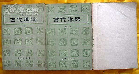 古代汉语(上中下、上册缺皮)