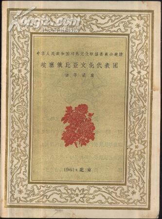 埃塞俄比亚文化代表团访华演出 16开  1961年北京!