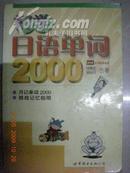 初学日语单词2000