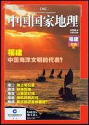 中国国家地理2009・4福建
