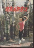 健美减肥气功-韩旭编著-清华大学出版社1991年出版-122页