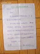 邹华清写给华中师范大学教授何金松的信一封.无信封