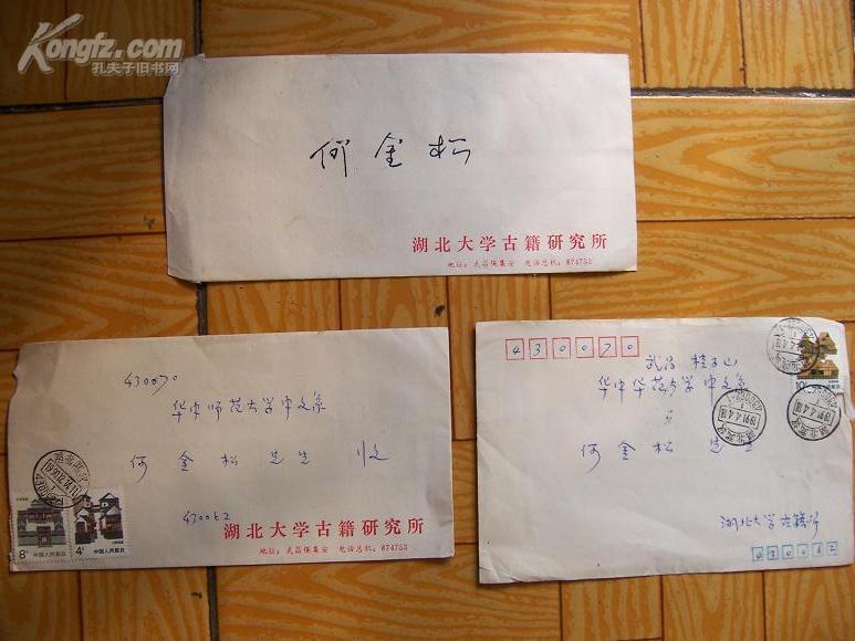 湖北大学汪耀楠写给华中师范大学教授何金松的信3封 4页全