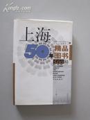 上海50年精品图书500种(精)[大32开本精装,全新,有护封。1999年一版一印仅2000册!全铜版纸彩印,图文并茂。]