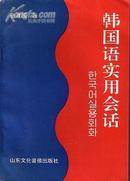 韩语实用会话  (韩中对照)  张建国/著