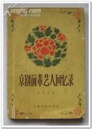 【58年一版一印】《 京剧前辈艺人回忆录 》( 印量5000 )