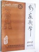 92年.创刊号《 安徽钱币  》共  64 页
