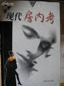 现代房内考【精装全8册 2000年1版1印】 (220元包挂号包裹)
