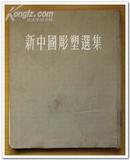 【精装】《 新中国雕塑选集 》(一版一印)