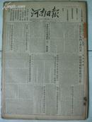 老报纸:1955年1月河南日报合订本[第2047-2071期]