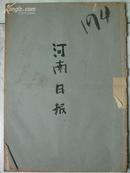 老报纸:1954年1月河南日报合订本[第1634-1658期.差1650期一张]