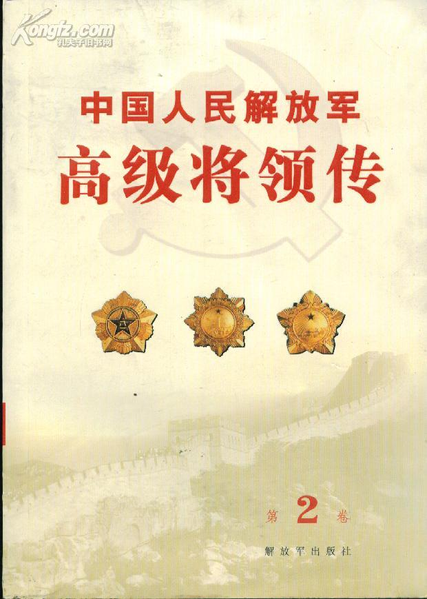 中国人民解放军高级将领传【2-12册】