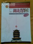 《广东湖北商会》广东省湖北商会会刊2006年12月总第一期·创刊号