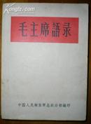 文革罕见精品 《毛主席语录》 解放军总政治部编印,品好