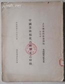 中国食肉类化石新发见之特征(古生物志丙种第四号 第四册)