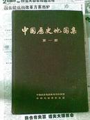 中国历史地图集(第一册)