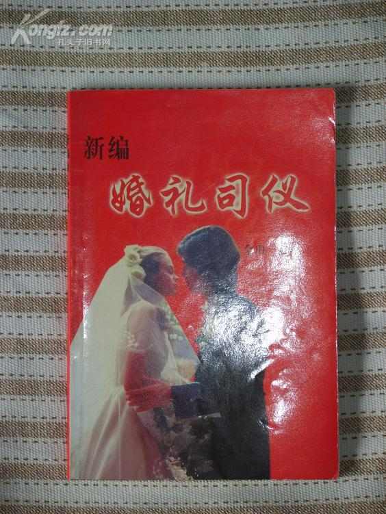 新编《婚礼司仪》-绝版,市面上买不到了!