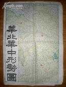 民国地图  红色解放区 彩色 《华北华中形势图》一套6张,品好