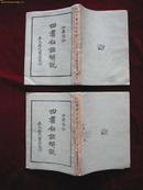 满洲国:江神童注《四书白话解说》(一涵、全二册)  康德九年印发!!