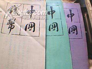 中国钱币一九九0年第一期,第三期,第四期