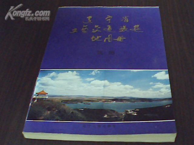 辽宁省工商交通旅游地图册——沈阳 (书179页下方缺一小角)