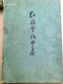 红楼梦戏曲集(上、下二册全)