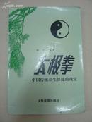 太极拳-中国传统养生保健的瑰宝(原传杨家108式老架子)