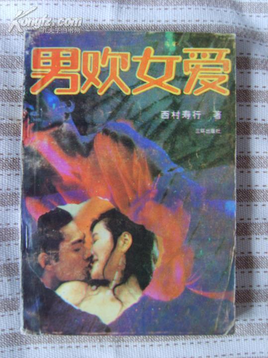 《男欢女爱》--日本作家西村寿行作品