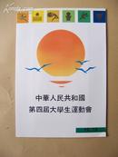 中华人民共和国第四届大学生运动会邮票册一本   另送2张纪念封