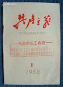 稀见:1958年江西地方特色的改刊号*《共产主义》*95品