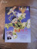【创刊号】《动漫时代》1998年总第一期