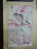 黄胄 人物画 人民美术出版社征集名家书画版本档案