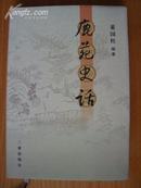 鹿苑史话(精装)